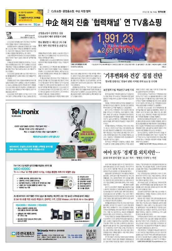 전자신문1.jpg