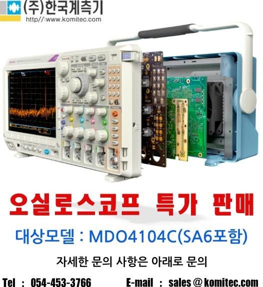 MDO4104C 프로모션_1.2.jpg